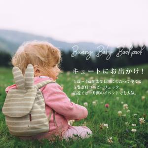 うさぎ耳のバニーベビーリュック exprenade エクスプレナード ミニリュック リュックサック 男の子 女の子  赤ちゃん ギフト 誕生日プレゼント インスタ映え shop-nico2 02
