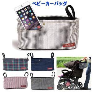 e.x.p.japon(イー・エクス・ピー・ジャポン)  便利なベビーカー用ポケット付きバッグ。  ...