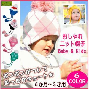 子供用 赤ちゃん用 ニット帽 ラヴィニューヨーク 耳あて ボンボン ボタン付 ニットキャップ 耳付き ベビー キッズ 女の子 男の子 冬帽子|shop-nico2
