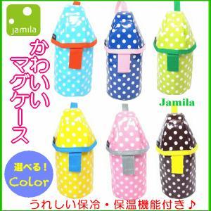 マグポーチ 保冷 保温 マグマグポーチ Jamila ジャミラ マグ ボトルポーチ ストローボトル 全6色 マグ ミルク ケース ミルク キッズバッグ かわいい ドット|shop-nico2