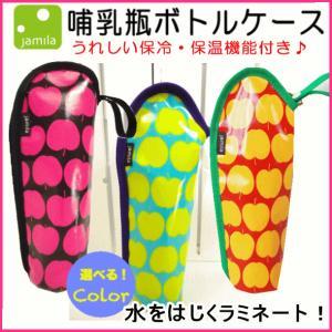 哺乳瓶ケース 哺乳瓶入れ 保冷 保温 ボトルケース Jamila ジャミラ 全3色 哺乳瓶 ビン ミルク ケース ミルク キッズバッグ かわいい ドット|shop-nico2