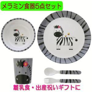 離乳食 キッズ 食器 セット/ゼブラ シマウマ ANIMALIFE(アニマライフ)|shop-nico2
