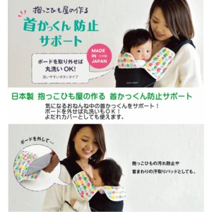 抱っこひも よだれカバー 首かっくん防止ヘッドサポート【バディバディ】日本製 よだれパッド ダブルガーゼ スナップボタン だっこひも用 ヘッドサポート shop-nico2 06