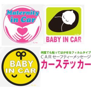 車 ステッカー 赤ちゃん Lavieラヴィ ベビーシリーズ 車 ステッカー 子供 ベビー ベビー用品|shop-nico2