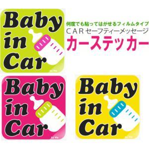 車 ステッカー 赤ちゃん Lavieラヴィ ボトルシリーズ 車 ステッカー 子供 ベビー ベビー用品|shop-nico2