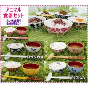 食器セット 茶碗 お椀 箸 アニマル 食器 3点セット 子供 おしゃれ ANIMALIFE(アニマライフ) ジラフ レパード カウ ピンクレパード ゼブラ|shop-nico2