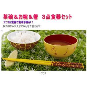 食器セット 茶碗 お椀 箸 アニマル 食器 3点セット 子供 おしゃれ ANIMALIFE(アニマライフ) ジラフ レパード カウ ピンクレパード ゼブラ|shop-nico2|02