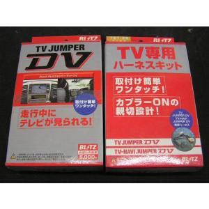 トヨタ 20 アルファード等 HDDナビ用 ブリッツ TVジャンパー (NST27相当モデル)|shop-partslandnagoya