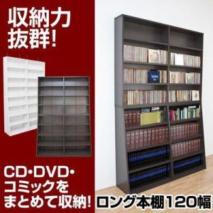 【収納力に自信有!】収納家具 ロング本棚 CHB-120 (60・90cm幅もあります!)|shop-phoenix