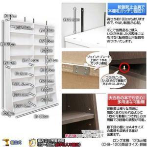 【収納力に自信有!】収納家具 ロング本棚 CHB-120 (60・90cm幅もあります!)|shop-phoenix|03