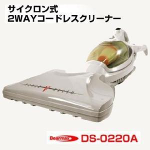 サイクロン式 2WAY コードレス クリーナー  掃除機 DS-0220A|shop-phoenix
