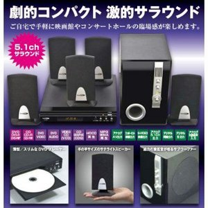 DVDホームシアターサラウンドシステム(5.1chサラウンド)HT-2018|shop-phoenix