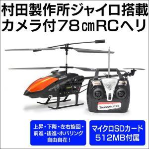 村田製作所ジャイロ搭載カメラ付78cmRCヘリ空撮ができるカメラ付きヘリコプター! shop-phoenix