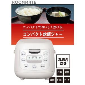 ケーキやヨーグルトも作れる3.5合 炊飯器 食材をセットしてボタンを押すだけ簡単調理。|shop-phoenix