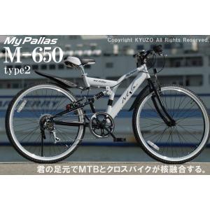 マイパラス  6段ギア・リアサス搭載  26インチ クロスバイク 自転車  M-650-2 クロスバイク26・6SP・リアサス|shop-phoenix
