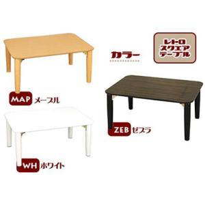 レトロスクエアテーブル 70X50  RFT-7050...
