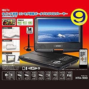 ワンセグ搭載!録画も録音も出来るCPRM対応9インチ大画面DVDプレーヤー!AV OUT .IN搭載HTA-900|shop-phoenix
