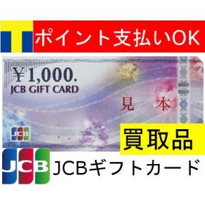 JCB ギフトカード 1000円券 金券 ギフト券 商品券 Tポイント消化 送料180円