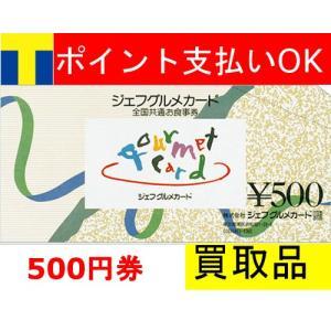 ジェフグルメカード 500円券 金券 ギフト券 Tポイント消化 送料無料