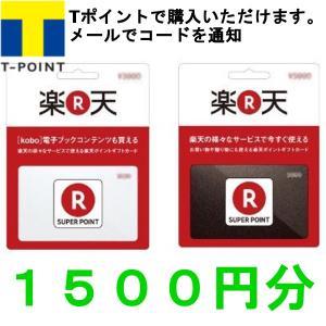 楽天 ポイント ギフトカード 1500円分 Tポイント消化 コード通知