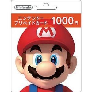 ニンテンドープリペイド 1000円 ポイント消化 コード通知専用