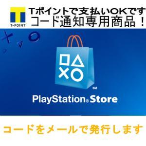 プレイステーションストアカード 1000円 ポイント消化 PSストア