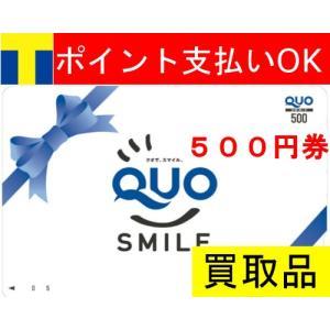 クオカード 500円 QUO ギフト券 商品券 Tポイント消化 送料無料
