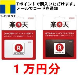 楽天ポイント ギフトカード 10000円分 Tポイント消化 コード通知