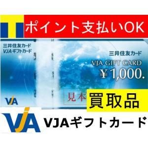 VJA ギフトカード 1000円券 金券 ギフト券 商品券 Tポイント消化 送料無料