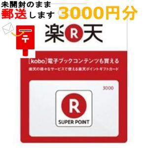 郵送 楽天 ポイント ギフト カード 3000円分 Tポイン...