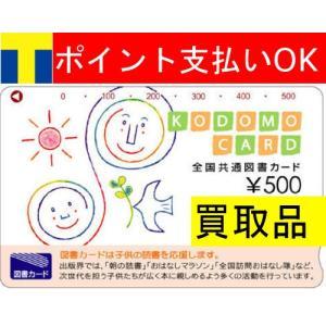 図書カード 500円 ギフト券 商品券 Tポイント消化 送料無料