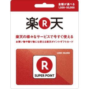 郵送 楽天 ポイント ギフト カード 1500円分 ポイント消化