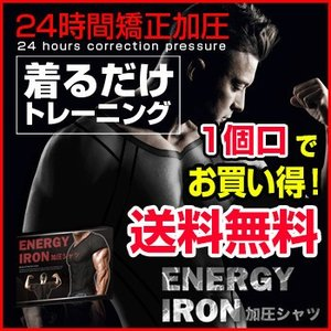 送料無料 エナジーアイアン加圧シャツ 着圧インナー 加圧式シャツ 加圧下着 メンズ 男性 半袖