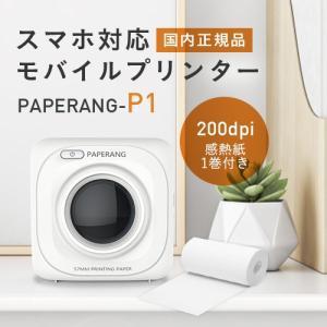 国内正規品 PAPERANG ポケットメモプリンター メーカー希望小売価格10800円税抜