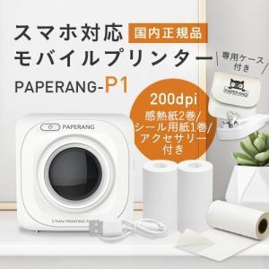【送料無料】スマホ対応 モバイルプリンター セット PAPERANG FT-057S|shop-r