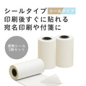 PAPERANG 専用 印刷用紙 感熱シール紙 3本入り|shop-r