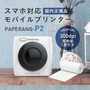 【送料無料】スマホ対応 モバイルプリンター PAPERANG P2 FT-157 国内正規品 ペーパーラング 300dpi|shop-r