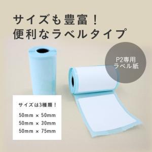 PAPERANG 専用 印刷用紙 感熱ラベル紙 3本入り|shop-r