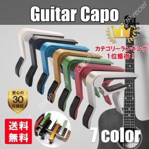 ギターカポタスト ワンタッチ ギターカポ ギター用品