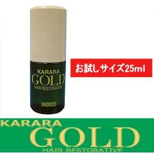 アモロス カララゴールドN 25ml お試しサイズ 薬用育毛剤 KARARA GOLD 医薬部外品  脱毛の予防、病後産後の脱毛  定形外郵便¥0 送料無料! shop-sakae