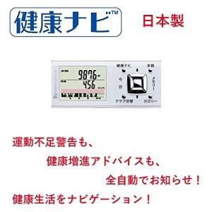 ヘルスエンジン 「健康ナビ」 ホワイト 健康生活ナビゲーション付活動量計 JK-600|shop-sakae
