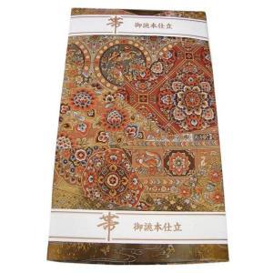 【正絹 袋帯】 SW005 新品 陣織物 箔織、ちぎり箔に正倉院艶唐華文の裂取り|shop-sakae