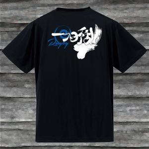 ラグビー・一心不乱Tシャツ・ブラック・吸汗速乾です、 一心不乱に無我夢中!! デザインを選んで、好き...