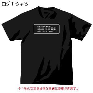 ああ懐かしのファミコンRGP風ログTシャツ【文字をカスタマイズ】|shop-seed