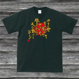 山本五十六・やってみせTシャツブラック/プリントゴールド|shop-seed