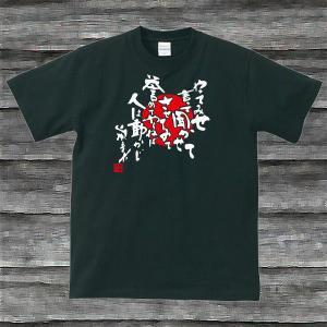 山本五十六・やってみせTシャツブラック/プリントホワイト|shop-seed
