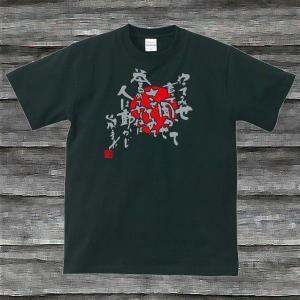 山本五十六・やってみせTシャツブラック/プリントシルバー|shop-seed