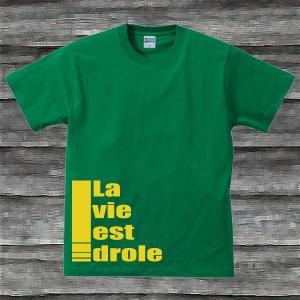 人生はおもしろいTシャツLa vie est droleグリーン1|shop-seed