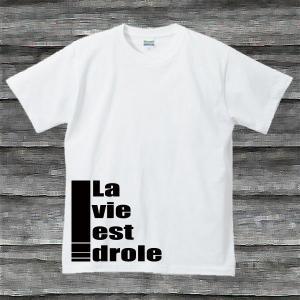 人生はおもしろいTシャツLa vie est droleホワイト1|shop-seed