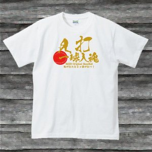 一球入魂野球Tシャツ・打ホワイト|shop-seed